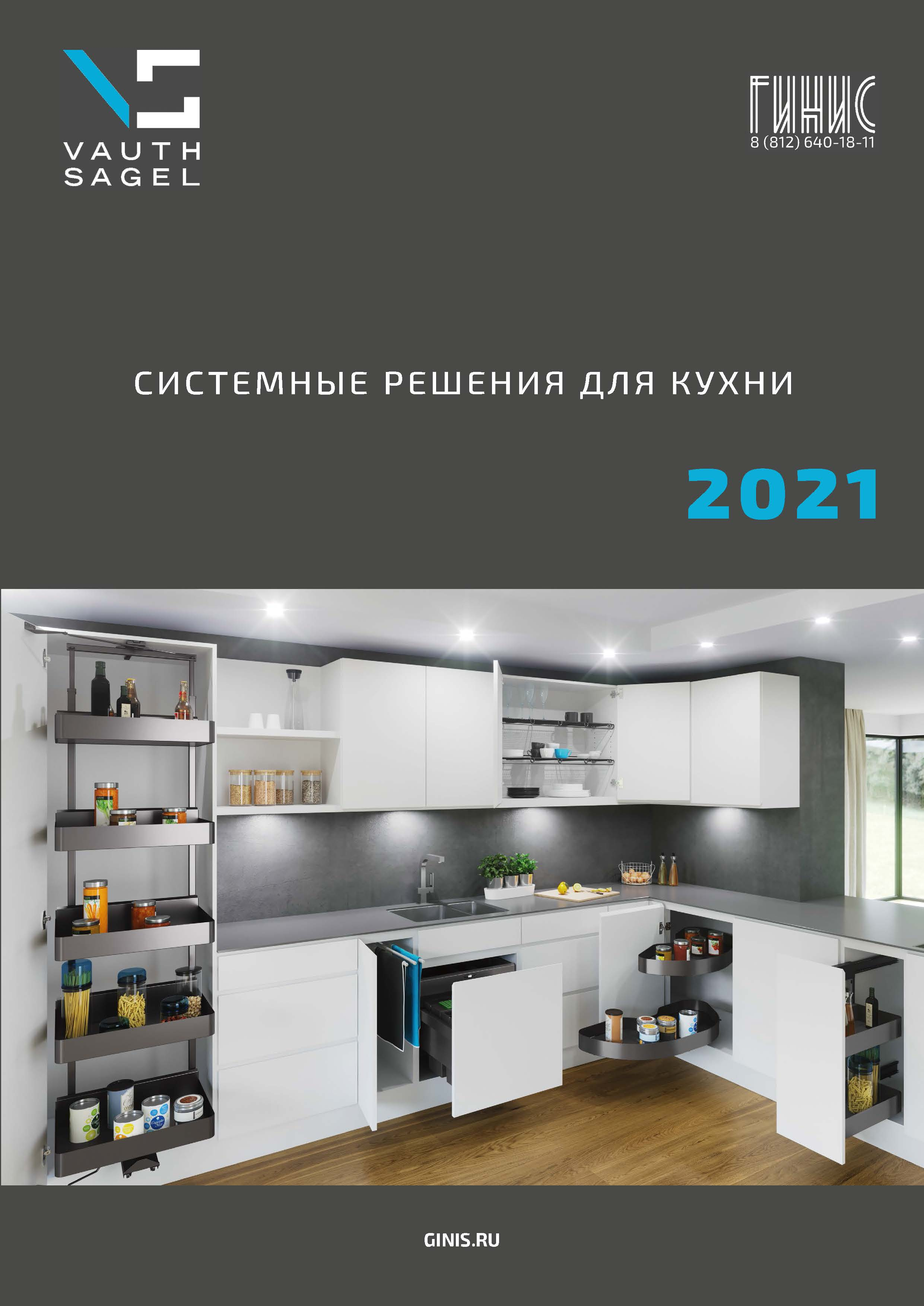 Каталог Vauth Sagel РРЦ 2021 обложка